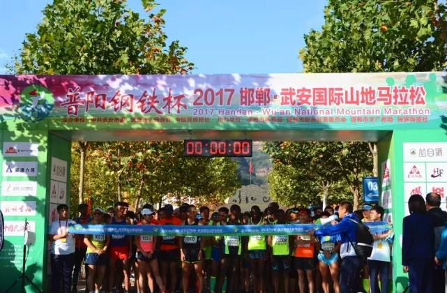 2017邯郸·武安国际山地马拉松成功举办