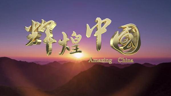 六集电视纪录片《辉煌中国》播出