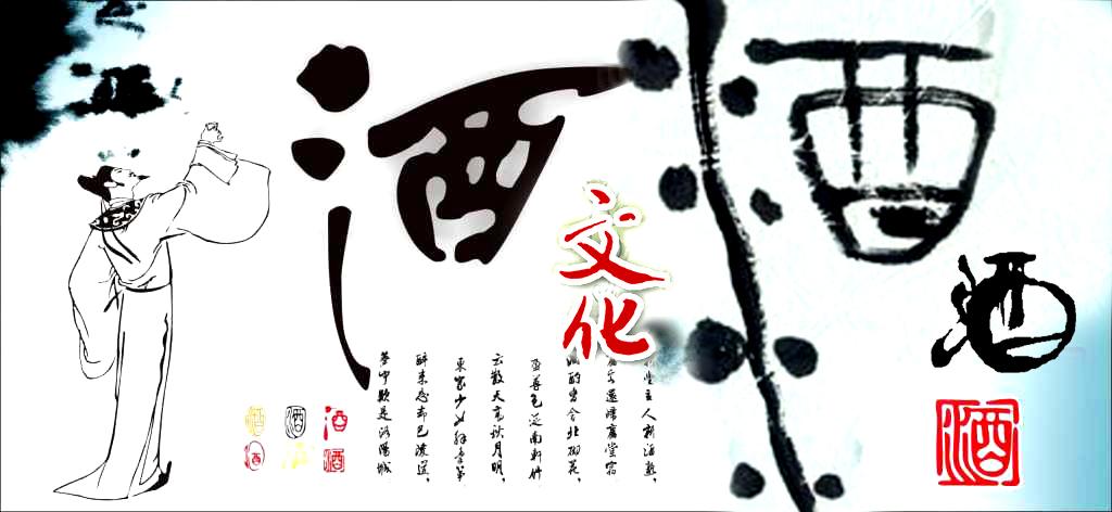 中国酒万博manbext体育