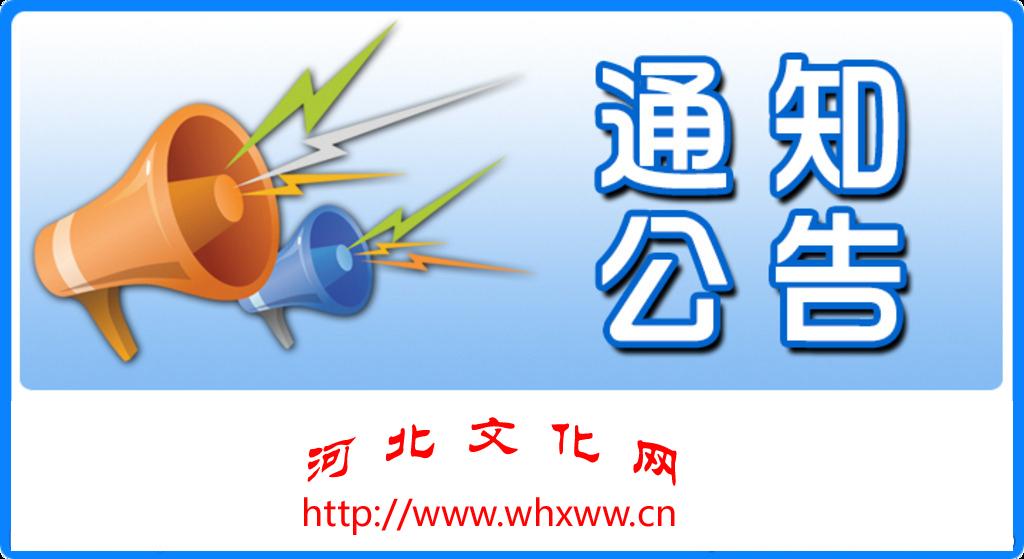 第四届万博app官网登录万博manbext体育创意设计大赛举办公告