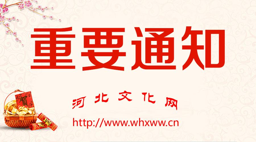 中国梦·燕赵雄风全国中国画、油画作品展征集通知