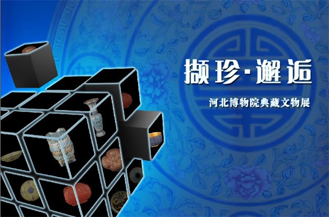 撷珍·邂逅——万博体育软件下载链接博物院典藏文物展