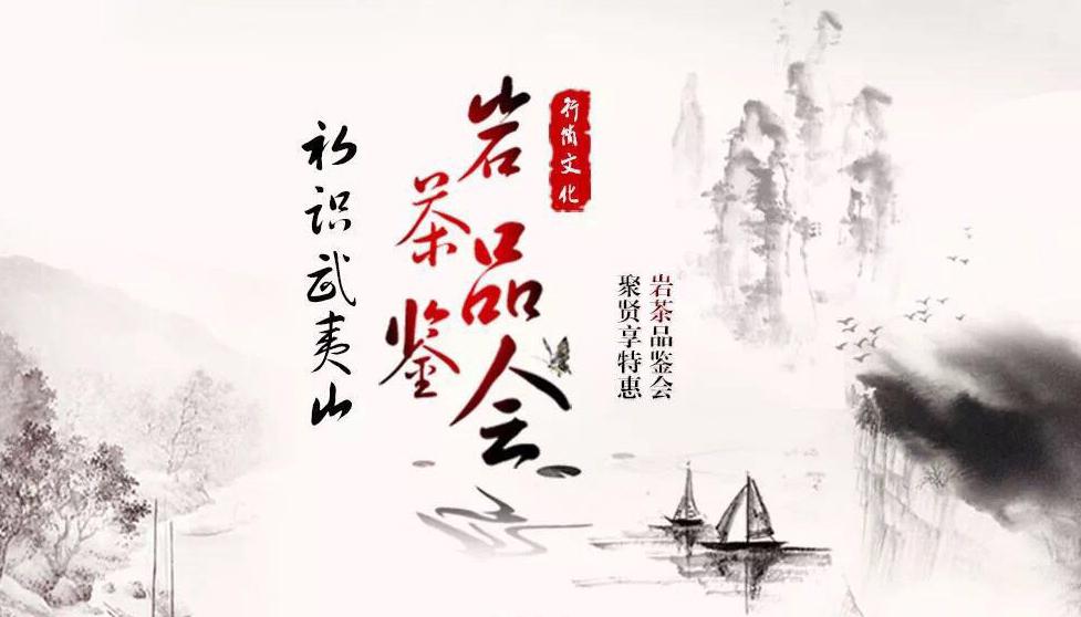 《初识武夷山,岩茶品鉴会》圆满落幕