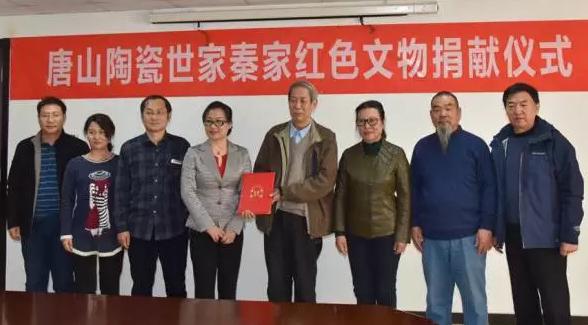 东缸窑陶瓷世家秦氏红色文物入藏唐山博物馆