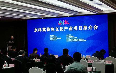 京津冀特色万博manbext体育产业项目推介会在石举行