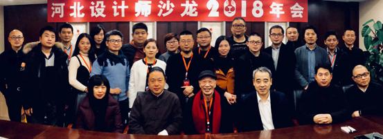 2018年万博体育软件下载链接设计师万博manbext体育沙龙第一届年会在石家庄举办
