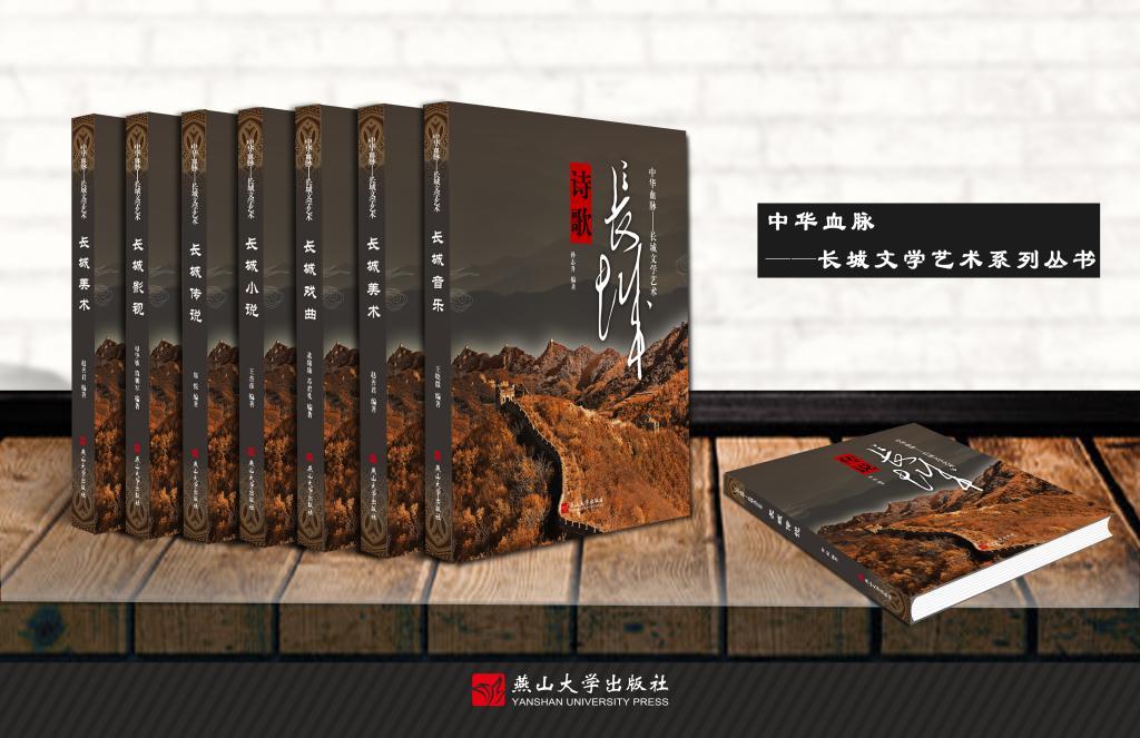 《中华血脉——长城文学艺术》系列丛书首发