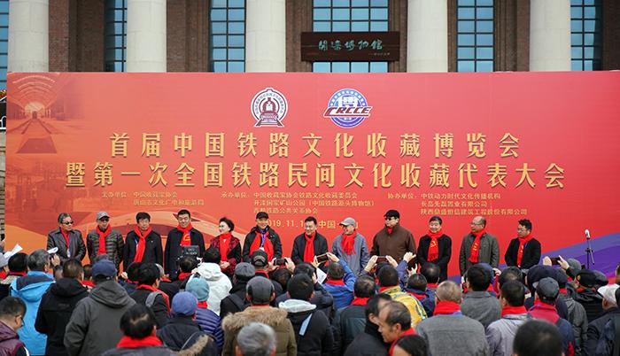 首届中国铁路文化收藏博览会河北唐山启幕