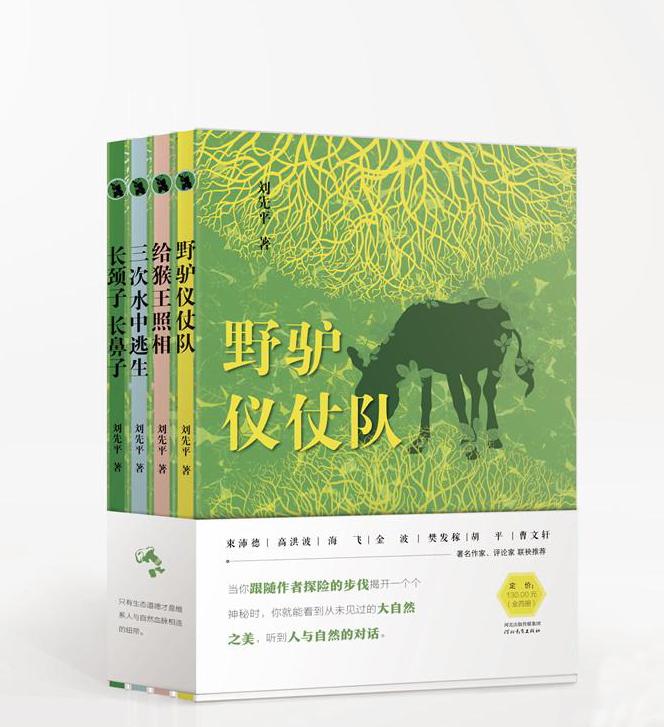 """万博体育软件下载链接教育出版社推出""""自然保护区探险""""系列图书"""