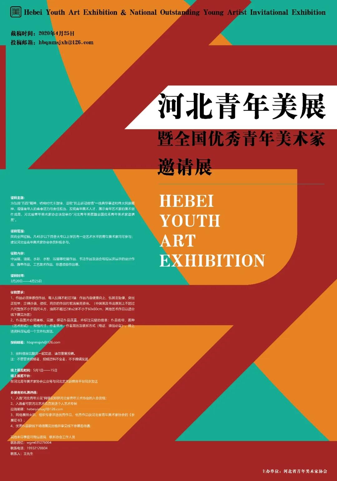 万博体育软件下载链接青年美展暨全国优秀青年美术家邀请展开幕
